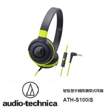 audio-technica 鐵三角 ATH-S100iS 耳罩式耳機-黑綠
