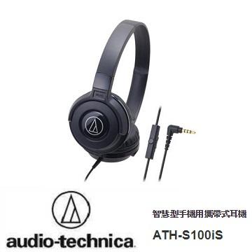 audio-technica 鐵三角 ATH-S100iS 耳罩式耳機-黑 ATH-S100iS BK