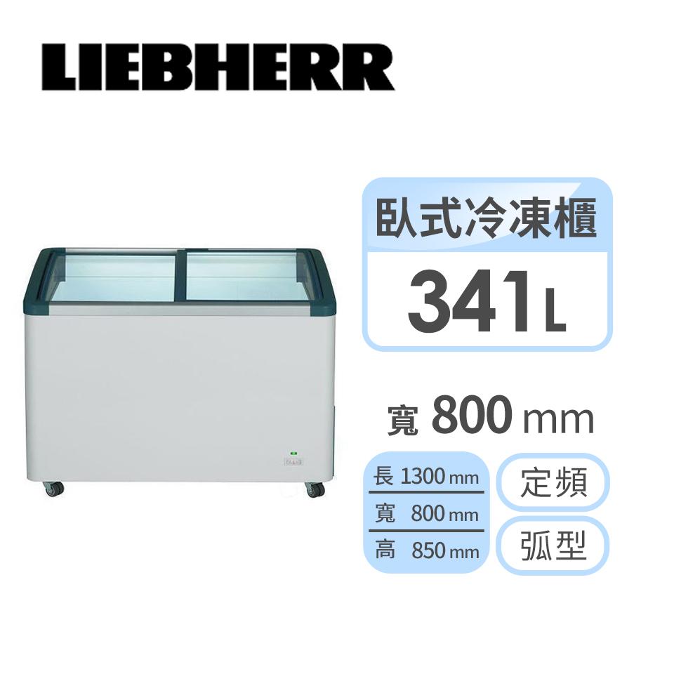 LIEBHERR 4尺2 弧型玻璃推拉冷凍櫃341L