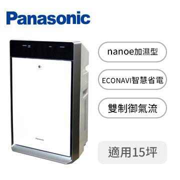 Panasonic nanoe 加濕型15坪空氣清淨機 F-VXK70W