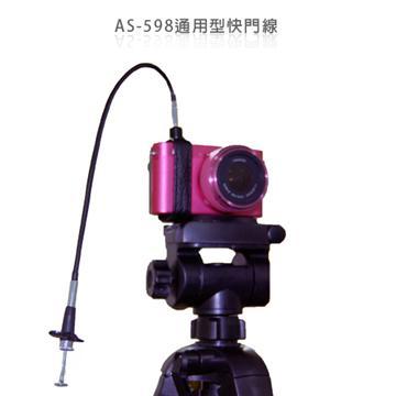 AN AS-598 通用型快門線  AS-598