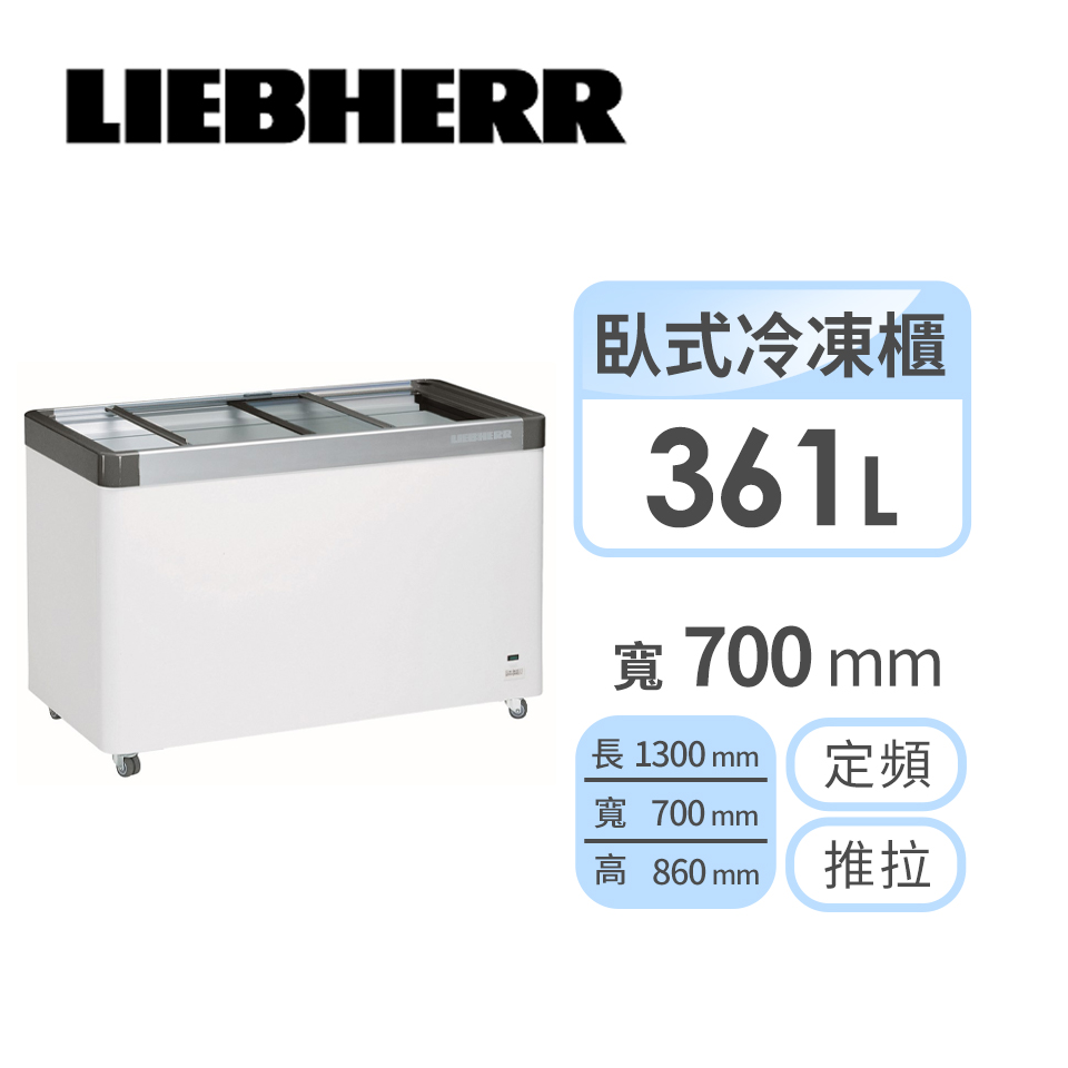 LIEBHERR 361公升玻璃推拉冷凍櫃