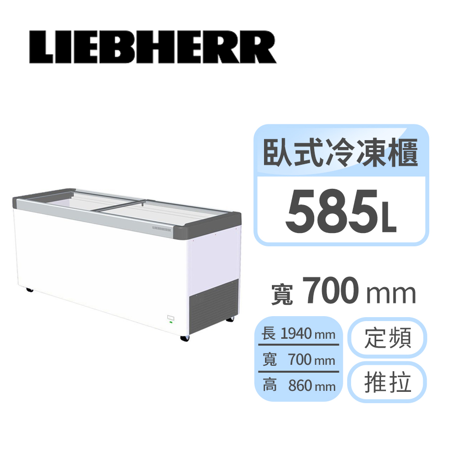 LIEBHERR 585公升玻璃推拉冷凍櫃