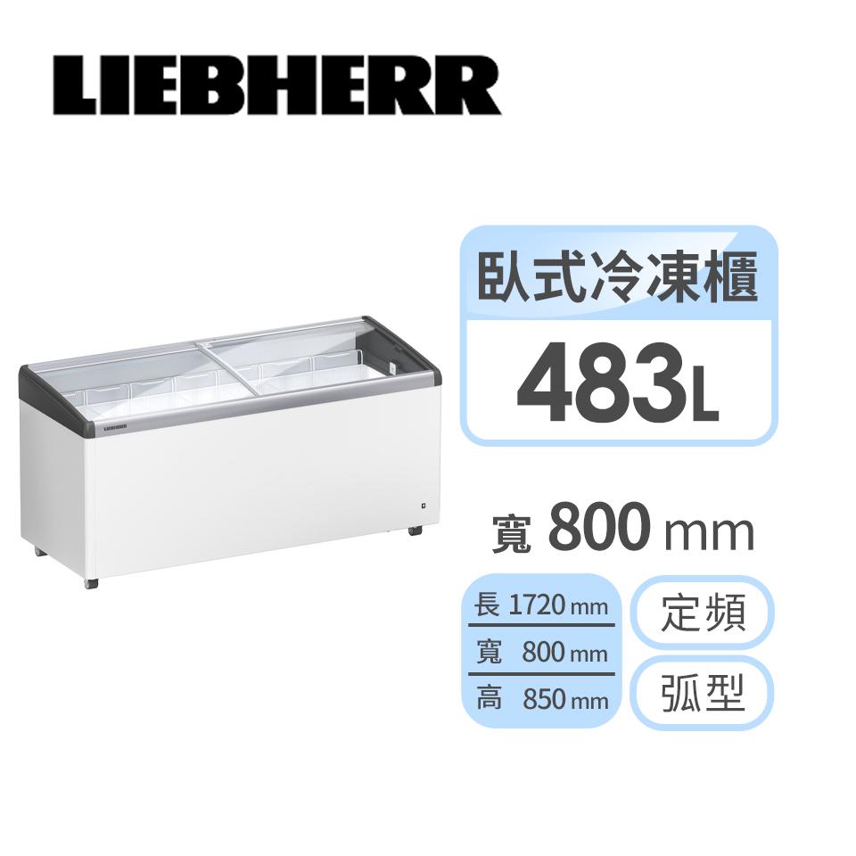 LIEBHERR 483公升弧型玻璃推拉冷凍櫃