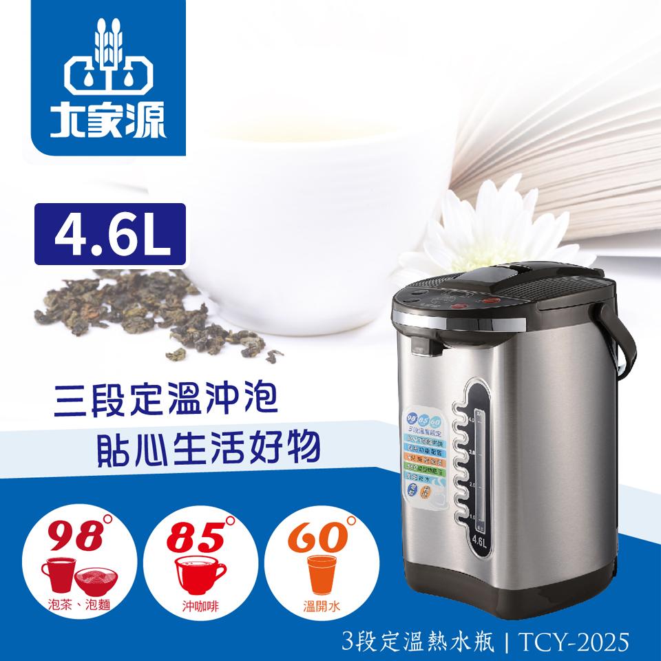 【拆封品】大家源5L三段定溫節能電動熱水瓶