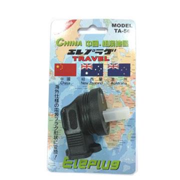 博覽家台灣出國專用插座(中國、紐澳) TA-56