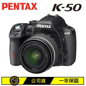 PENTAX K-50單眼相機(KIT)-黑