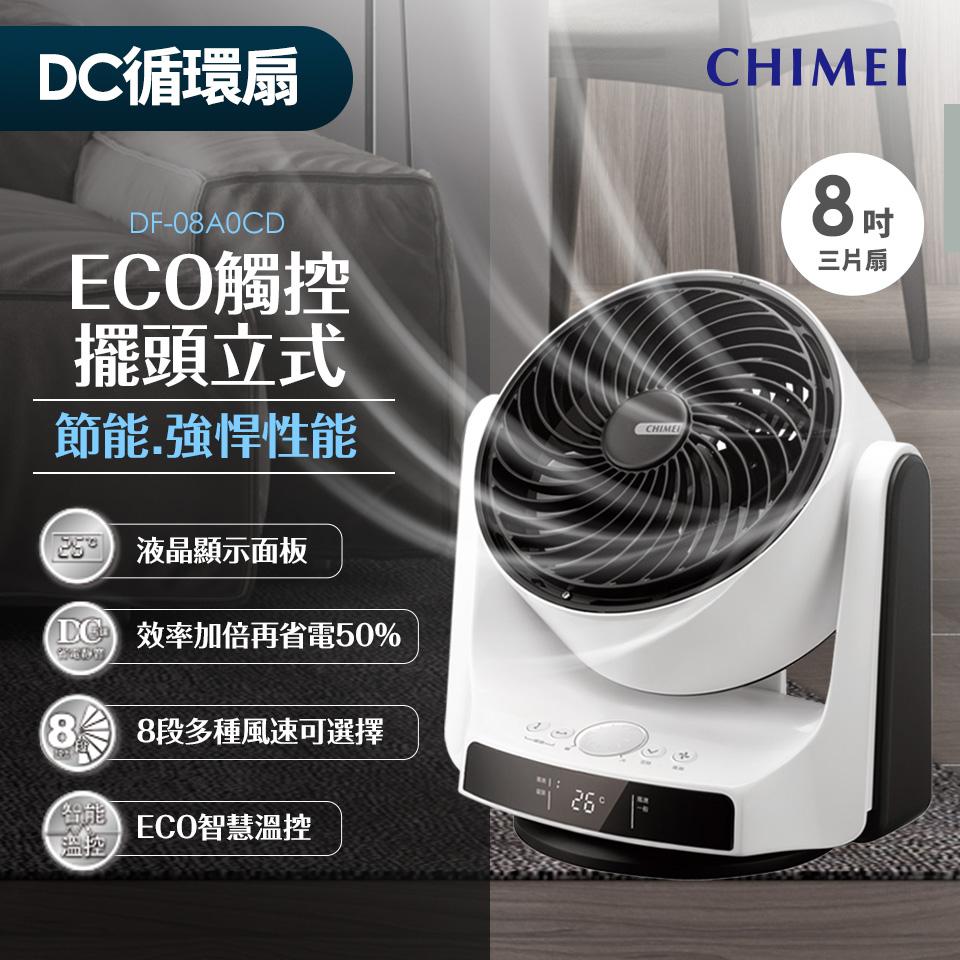 CHIMEI 8吋DC直流3D擺頭循環扇 DF-08A0CD