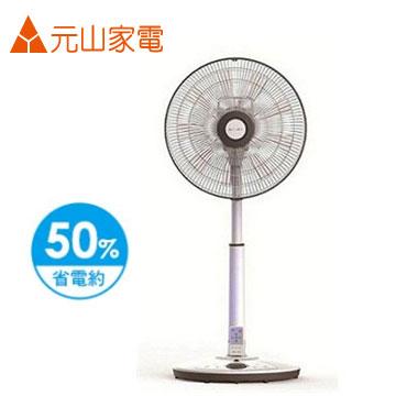 【福利品】元山14吋DC直流遙控立扇