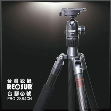 RECSUR 銳攝 PRO-2864CN 四節反折碳纖維腳架組