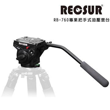 RECSUR 銳攝 RB-760 專業把手式油壓雲台