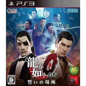 PS3- 人中之龍 0 誓約的場所 (中文版)