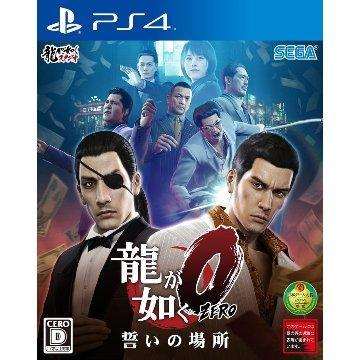 PS4- 人中之龍 0 誓約的場所 (日文版)