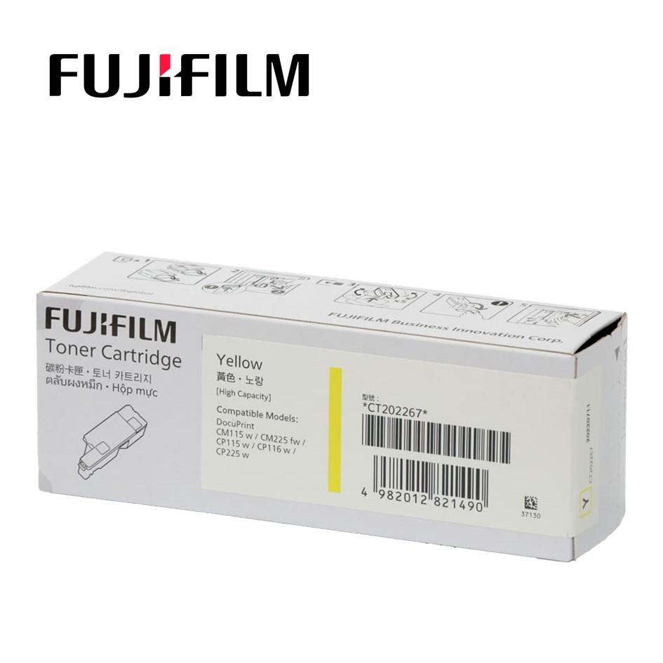 【黃色】Fuji Xerox CT202267 高容量碳粉