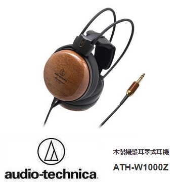 audio-technica 鐵三角ATH- W1000Z耳罩式耳機