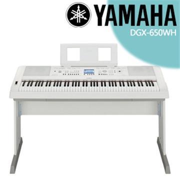 YAMAHA 88鍵電鋼琴 DGX-650WH