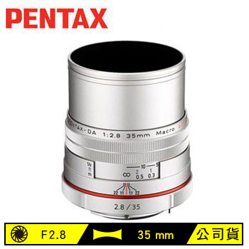PENTAX HD DA 35mm F2.8 Macro Limited鏡頭 HD DA 35mmF2.8 Macro