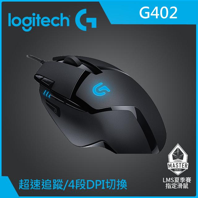Logitech羅技 G402 HYPERION FURY 高速追蹤遊戲滑鼠