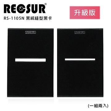 RECSUR RS-1105N 黑絨縫型黑卡(2卡/一組) RS-1105N
