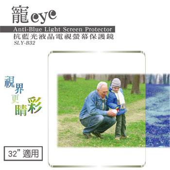 寵愛32型抗藍光護目鏡
