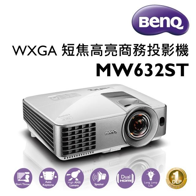 BenQ MW632ST 寬螢幕比例高亮度三坪投影機