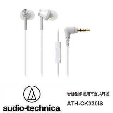 audio-technica 鐵三角ATH- CK330iS耳塞式耳機-白