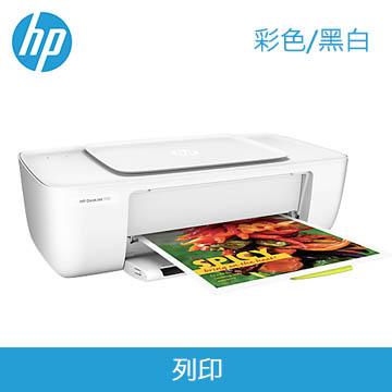 【福利品】HP DeskJet 1110亮彩印表機