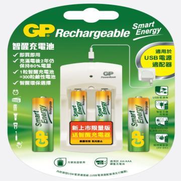 GP 充電寶智醒電池充電組(附AA2+AAA2)