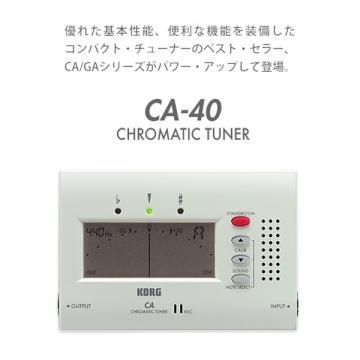 KORG 調音器 CA-40