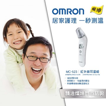 OMRON 耳溫槍(網路不販售)