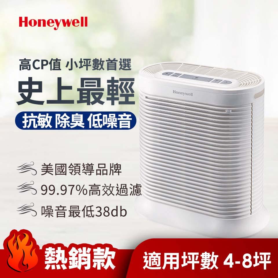 【拆封品】Honeywell 4-8坪 True HEPA清淨機