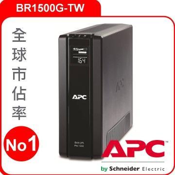 APC 1500VA在線互動式不斷電系統