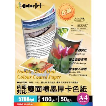 colorjet A4雙面防水噴墨厚卡色紙180gsm DINK180Y-4
