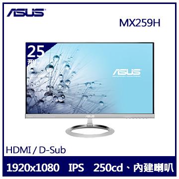 【25型】ASUS MX259H AH-IPS液晶顯示器