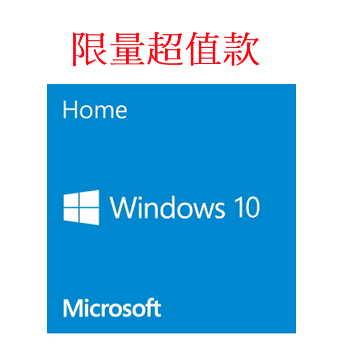 【限量款】Windows 10 中文家用隨機版 64Bit DVD