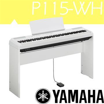 YAMAHA 簡單時尚標準88鍵數位鋼琴-白