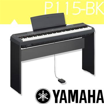 YAMAHA 簡單時尚標準88鍵數位鋼琴-黑 P-115