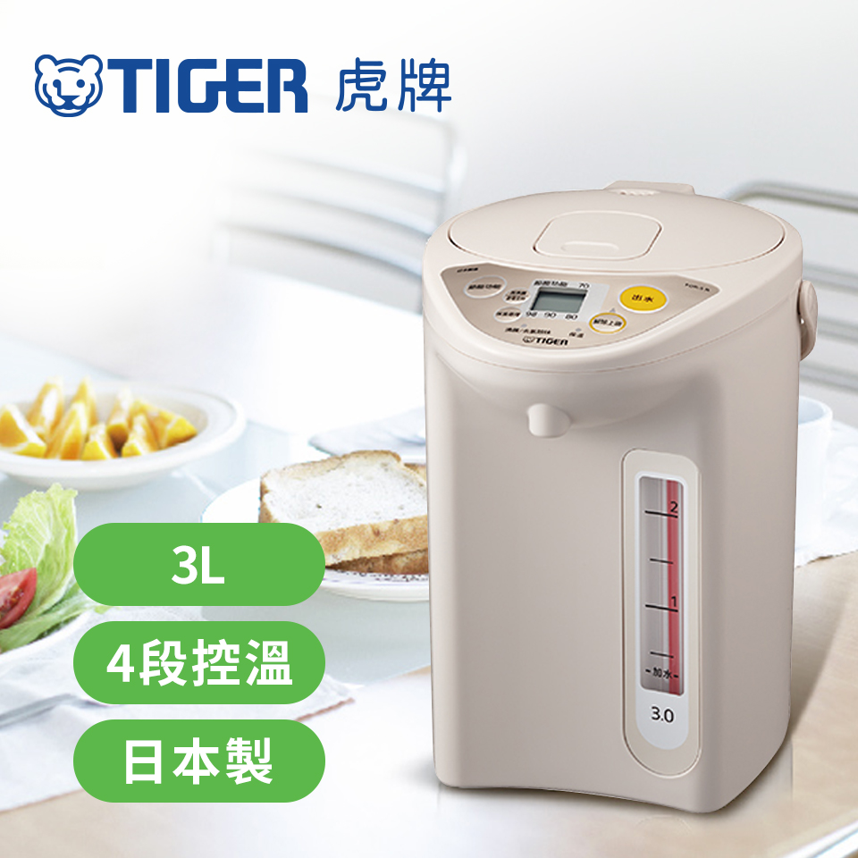 虎牌3公升4段溫控微電腦電熱水瓶