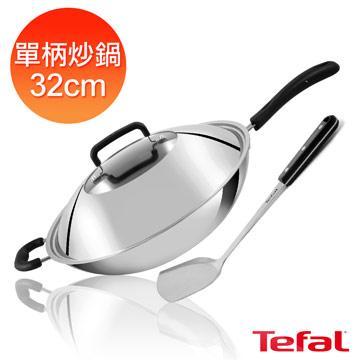 【法國特福】32CM單柄炒鍋(附鍋蓋+鍋鏟)