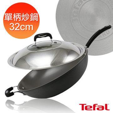 【法國特福】32CM單柄炒鍋(加蓋)