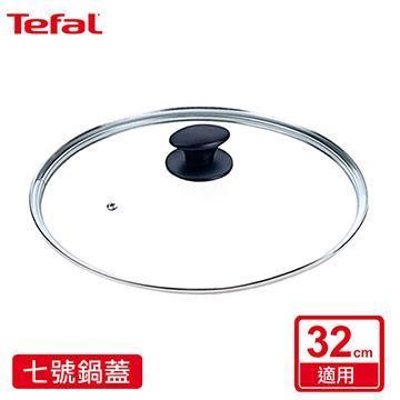 【法國特福】七號鍋蓋 FP0000037