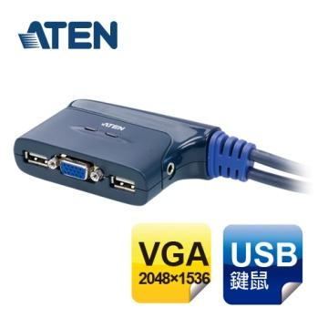 ATEN 2埠USB KVM多電腦含音效切換器