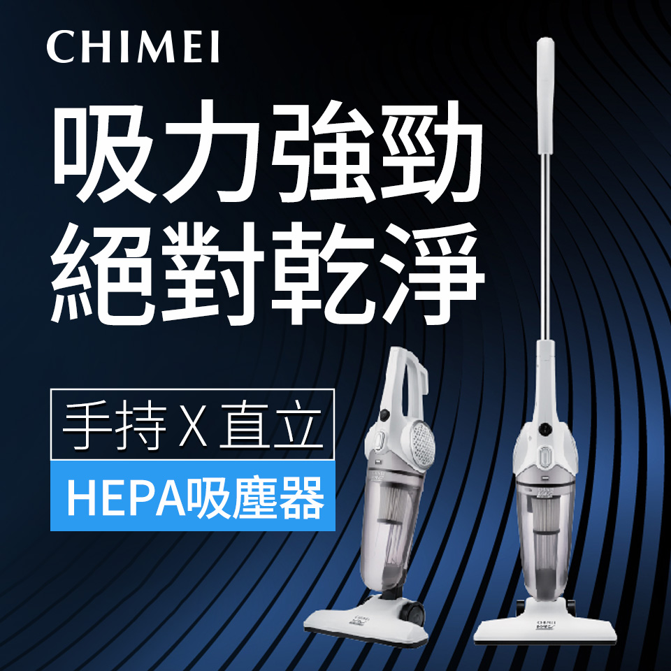 CHIMEI手持直立兩用HEPA吸塵器 VC-SA1PH0