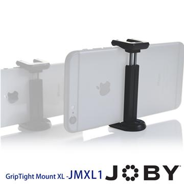JOBY GripTight Mount XL大型手機夾