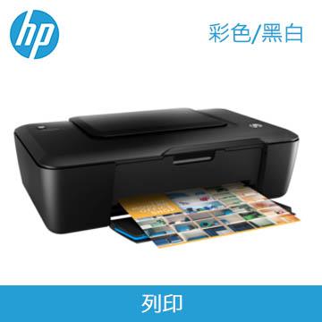 【福利品】HP DJ IA2029超級惠省印表機