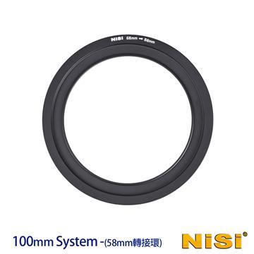 NISI 耐司 100系統 濾鏡支架轉接環 58-86mm