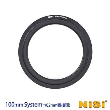 NISI 耐司 100系統 濾鏡支架轉接環 82-86mm