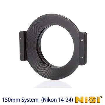 NISI 耐司 150系統 濾鏡支架-二代