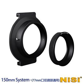NiSi 耐司 150系統 濾鏡支架適77mm口徑