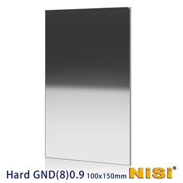 NISI 耐司 硬式方型漸層減光鏡 Hard GND8(0.9) 100x150